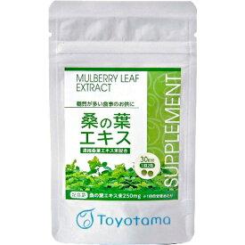 トヨタマ健康食品 桑の葉エキス タブレット 250mg×60粒【smtb-s】