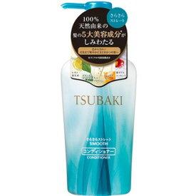 資生堂 TSUBAKI(ツバキ) さらさらストレート ヘアコンディショナー 本体 450mL【smtb-s】