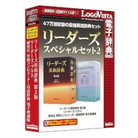 LOGOVISTA リーダーズスペシャルセット2[Windows/Mac](LVDST01020HV0)【smtb-s】