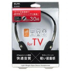 朝日電器 Asahi Denki ELPA ライトオーバーヘッドホン 3m 手元ボリューム付 RD-NA30V(1763400)【smtb-s】