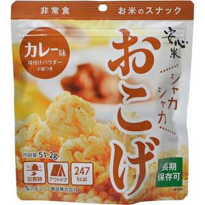 アルファー食品 安心米おこげ カレー味 51.2g