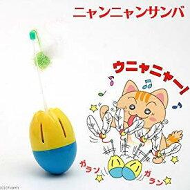 猫じゃらし産業 ニャンニャンサンバ【smtb-s】