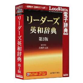 LOGOVISTA リーダーズ英和辞典 第3版[WIN&MAC](LVDKQ03030HR0)【smtb-s】