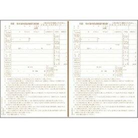 日本法令 給与支払報告書(総括表) A4カット紙 50枚入 平成29年提出用(平成28年分)【smtb-s】