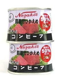 川商フーズ ノザキの脂肪分50%カットコンビーフ(100g*2缶)【smtb-s】