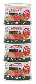 川商フーズ ノザキの脂肪分50%カットコンビーフ(100g*4缶)【smtb-s】