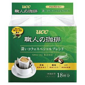 職人の珈琲 ドリップコーヒー 深いコクのスペシャルブレンド 18杯分