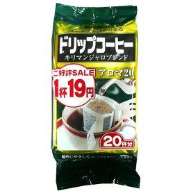 国太楼 アバンス ドリップコーヒー アロマ20 キリマンジャロブレンド 20袋