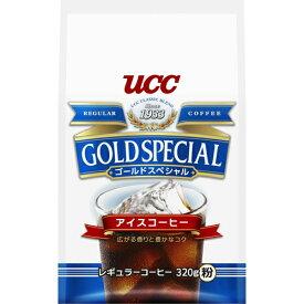UCC UCC ゴールドスペシャル アイスコーヒー 320g(粉) 1袋(119538)【単品】