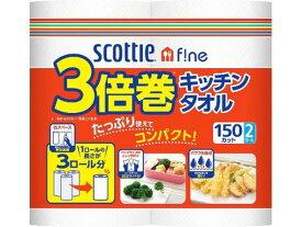 日本製紙クレシア スコッティファイン キッチンタオル 3倍巻き150カット 2ロール