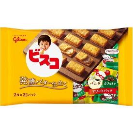 江崎グリコ ビスコ大袋 発酵バター仕立て アソートパック 1セット(44枚:2枚×22パック)(941017)