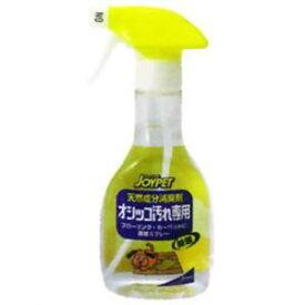 ジョンソントレーディング ジョイペット 天然成分消臭剤 オシッコのニオイ・汚れ専用 270mL
