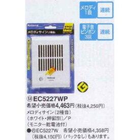 パナソニック (P) EC5227WP (4048000)【smtb-s】