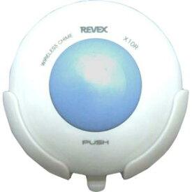リーベックス 防水型押しボタン送信機 増設用送信機 X10R【smtb-s】