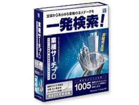 日本ソフト販売 業種サーチプロ[Windows]【smtb-s】