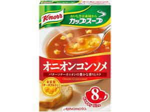 味の素 クノールカップスープ オニオンコンソメ 8袋入【単品】