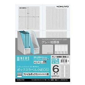 コクヨ(KOKUYO) ボックスラベル<NEOS>ファイルボックス-S用A4グレー6面5枚【smtb-s】