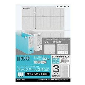 コクヨ(KOKUYO) ボックスラベル<NEOS>ファイルボックス用A4グレー3面10枚 L-BNE85-10M【smtb-s】