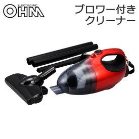 オーム電機 OHM ブロワ—付きACハンディクリーナー(電気掃除機) SOJ-HB02-R (1136264)【smtb-s】