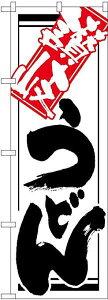 のぼり屋(Noboriya) のぼり 620 讃岐うどん (1158621)【smtb-s】