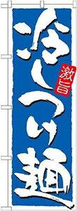 のぼり屋(Noboriya) のぼり 21029 冷しつけ麺 激旨 (1158593)