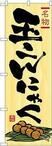 のぼり屋(Noboriya) のぼり 2710 玉こんにゃく (1158883)【smtb-s】