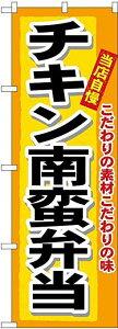 のぼり屋(Noboriya) のぼり 3319 チキン南蛮弁当 (1159959)【smtb-s】