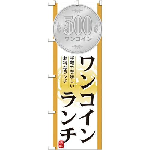 のぼり屋工房 のぼり 21353 ワンコインランチ (1160005)【smtb-s】