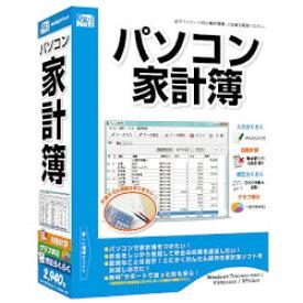 デネット パソコン家計簿 [WIN] (DE-283)【smtb-s】