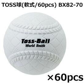 UNIX(ユニックス) TOSS球(軟式/60pcs) BX82-70 (1138264)【smtb-s】