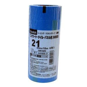 3M スコッチ シーリング・マスキングテープ(コンクリート・タイル・パネル用) 21mm×18m 2499BB-21 1パック(6巻)(2499BB-21)