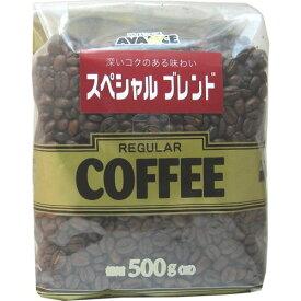 国太楼 アバンス 徳用 スペシャルブレンド 500g(豆) 1袋(052136)【smtb-s】