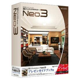メガソフト 3DインテリアデザイナーNeo3プレゼンガイドブック付[Windows]【smtb-s】
