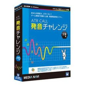 MEDIA NAVIGATION ATR CALL 発音チャレンジ 文章編(MV15004)【smtb-s】