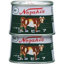 川商フーズ ノザキのコンビーフ(100g×2缶)【smtb-s】
