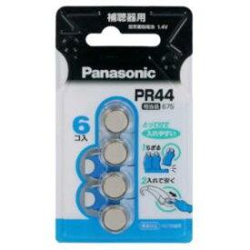 パナソニック パナソニック 空気亜鉛電池 PR44/6P【smtb-s】