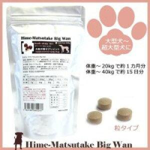 シエン 大型犬用サプリメント Hime-Matsutake(姫松茸) Big Wan(ビッグ・ワン) 300g (1058228)【smtb-s】