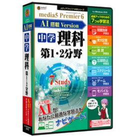 メディアファイブ プレミア6 AI搭載version 中学理科 第1・2分野【smtb-s】