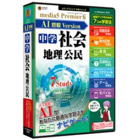 メディアファイブ プレミア6 AI搭載version 中学社会 地理公民【smtb-s】