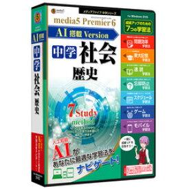 メディアファイブ プレミア6 AI搭載version 中学社会 歴史【smtb-s】