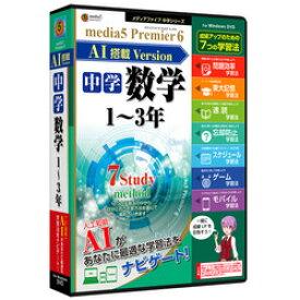 メディアファイブ プレミア6 AI搭載version 中学数学 1〜3年【smtb-s】