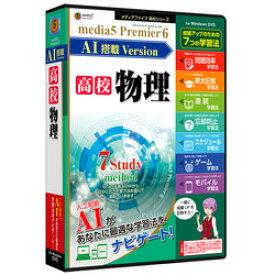 メディアファイブ プレミア6 AI搭載version 高校物理【smtb-s】
