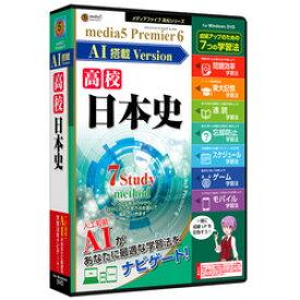 メディアファイブ プレミア6 AI搭載version 高校日本史【smtb-s】