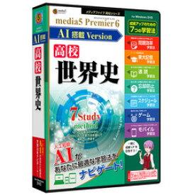 メディアファイブ プレミア6 AI搭載version 高校世界史【smtb-s】