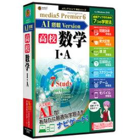 メディアファイブ プレミア6 AI搭載version 高校数学I・A【smtb-s】