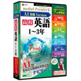 メディアファイブ プレミア6 AI搭載version 高校英語1〜3年【smtb-s】