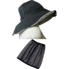 コモライフ いろいろ使える首筋ガード帽子 虫よけネット付き