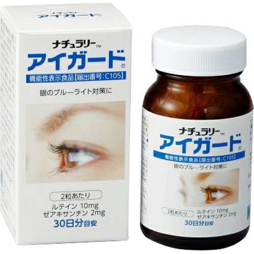 ナチュラリーヘルスフーズ ナチュラリー アイガード 500mg×60粒【smtb-s】