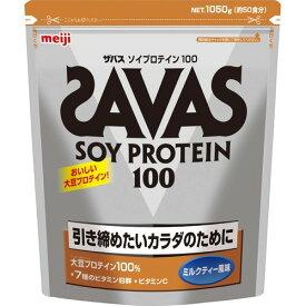 明治 ザバス ソイプロテイン 100 ミルクティー風味 50食分(1050g)【smtb-s】