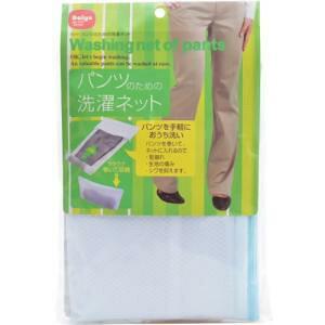 ダイヤコーポレーション パンツのための洗濯ネット